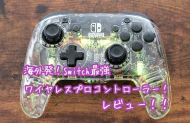 海外発!Switch最強ワイヤレススケルトンプロコントローラー!(PDPコントローラー)