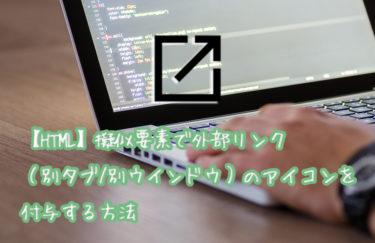 【HTML】擬似要素で外部リンク(別タブ/別ウインドウ)のアイコンを付与する方法